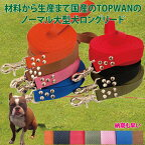 大型犬専用 ロングリード8m (ノーマル)トップワン 広場で遊べます! しつけ教室 愛犬訓練用