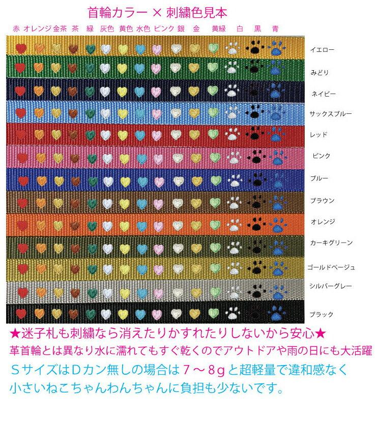 水に濡れてもすぐに乾く!日本製 軽量迷子札 刺繍猫首輪Sサイズ 猫首輪 名前入 名入れ 電話番号 ネーム首輪  首輪タイプの迷子札 迷子札付きチョーカー 刺繍の関係で首周り16cmから制作になります。
