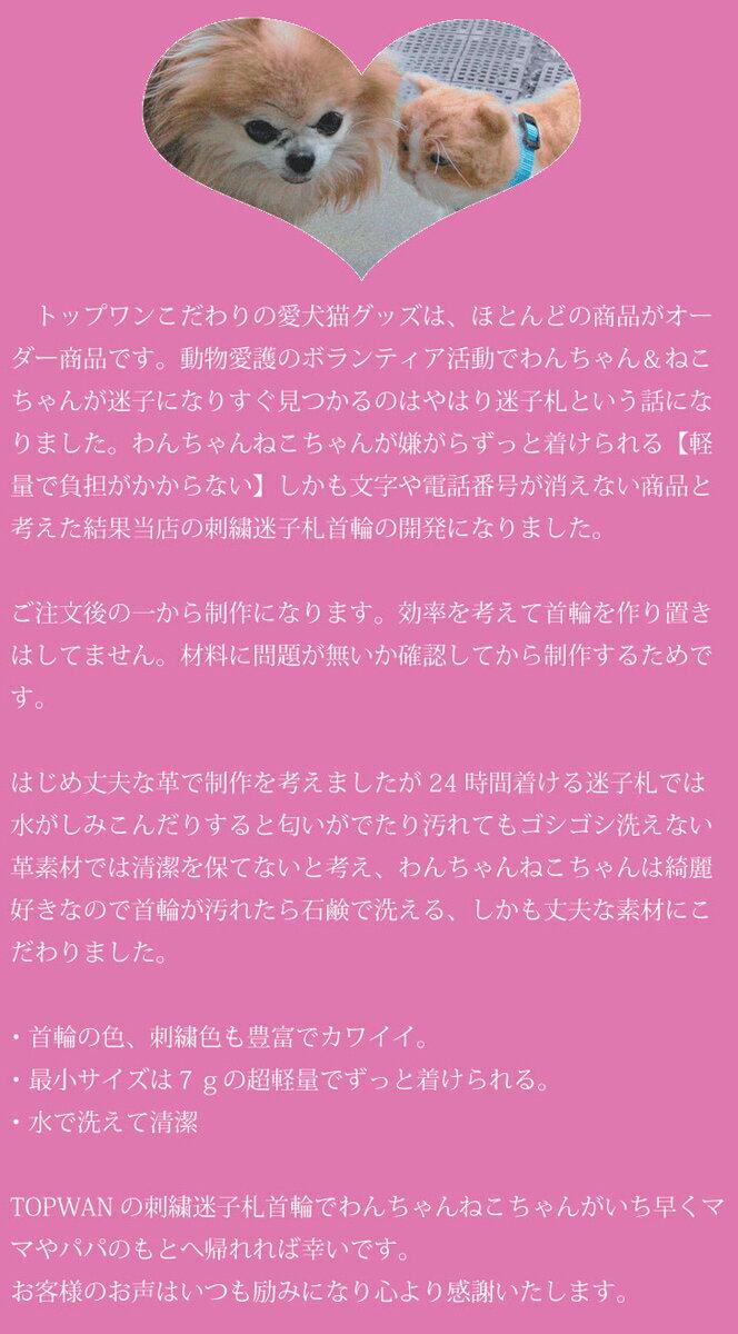 TOPWAN(トップワン)『刺繍迷子札首輪』