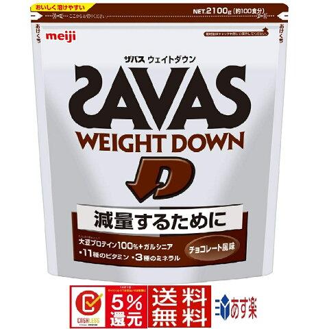 明治 ザバス ウェイトダウン チョコレート風味【100食分】 2,100g SAVAS トレーニング プロテイン ダイエット