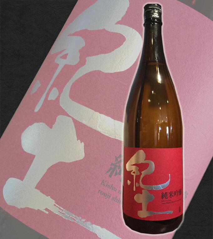 【平和酒造】紀土(KID)純米吟醸酒1800ml