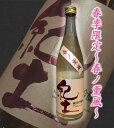 【平和酒造】紀土 純米吟醸 春ノ薫風 生酒 720ml(クール便必須)