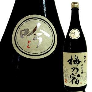【梅乃宿酒造】純米三酒純米吟醸酒〜吟〜1800ml