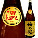 【梅乃宿酒造】純米三酒 純米酒 〜 温 〜 1800ml