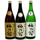 【送料無料】梅乃宿酒造 純米三酒 〜 吟・辛・温 〜飲み比べSET 各1800ml