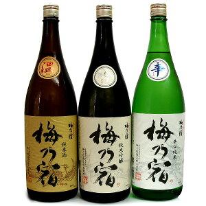 【送料無料】梅乃宿酒造純米三酒〜吟・辛・温〜飲み比べSET各1800ml