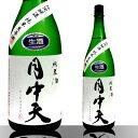 【西野金陵】月中天(げっちゅうてん)純米無濾過生原酒 1800ml(クール便必須) - 日出づる酒 寅一