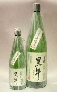 【名手酒造】黒牛 しぼりたて生酒原酒 720ml