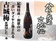 【平和酒造】八岐の梅酒 古城梅 1800ml