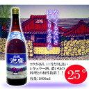 【沖縄酒造組合】南風1800ml