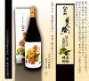 【八木酒造】黄色い椿