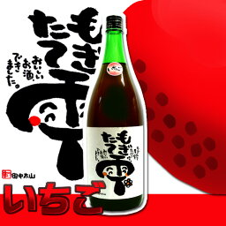 − もぎたて雫 − 熊本県産 苺(いちご)酒 1800ml
