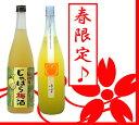 春限定♪「じゃばら」と「ゆず」の飲み比べSET【じゃばら梅酒720ml・鶴梅 ゆず720ml】