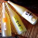 素晴らし過ぎる「柚子」のお酒〜飲み比べSET〜各720ml