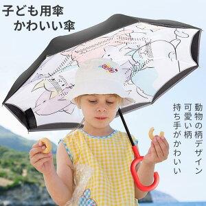 傘 メンズ 晴雨兼用 日傘 子供用 日焼け対策 C型 内側 逆さま傘 さかさま傘 濡れない 二重傘 UVカット梅雨 長傘 晴雨傘 柄物 雨具 レディース メンズ