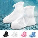 梅雨対策 防水 シューズカバー レインシューズカバー シリコン 男女兼用 メンズ レディース 雨具 靴カバー 防水靴 オーバーシューズカバー 砂遊び 泥よけ レ