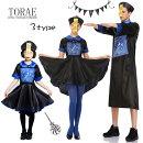 ハロウィン衣装子供成人家庭3type