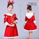 クリスマス真っ赤ワピチ衣装女の子子供用キップクリスマス仮装コスチュームアラジン可愛いサンタコスプレ衣装110cm120cm130cm140cm