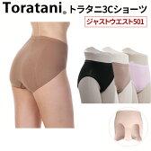 トラタニ ずり上がらない快適ショーツ普通丈501(Toratani)