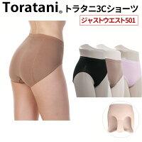 トラタニずり上がらない快適ショーツ普通丈501(Toratani)