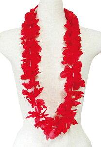 フラダンス衣装 レイ ハワイ 花飾り イベント フラ ハワイアンレイ フラワーレイ  R-15 アイランドレイ  レッド 赤