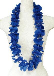 フラダンス衣装 レイ ハワイアンレイ フラワーレイ ハワイ 花飾り イベント フラ B-11 アイランドレイ ブルー 青