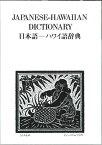 フラダンス ハワイ ハワイ語 書籍『日本語-ハワイ語辞典』