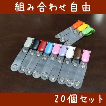 【何個でも送料164円】激安 バンドクリップ 移動ポケットに ポケットバックに 20個セット【メール便】
