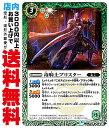 【中古】 [C] 毒騎士ブリスター (BS51-035/緑) (どくきしぶりすたー)