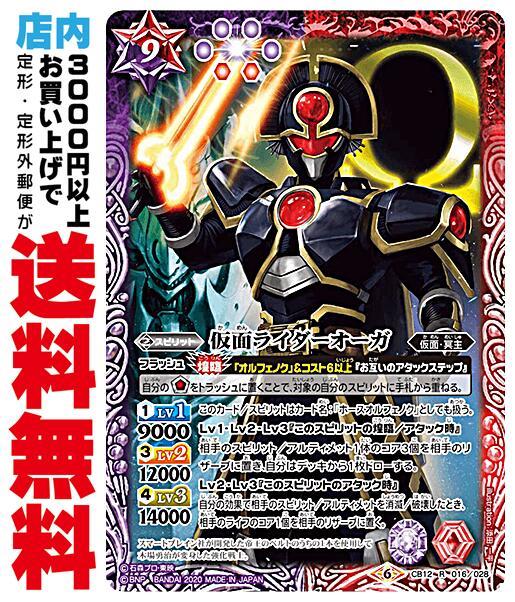 Kamen Rider orga R R (CB12-028) ()