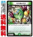トレカマニア 楽天市場店で買える「【中古】 ベベキャベツ RP06 (C/自然」の画像です。価格は54円になります。