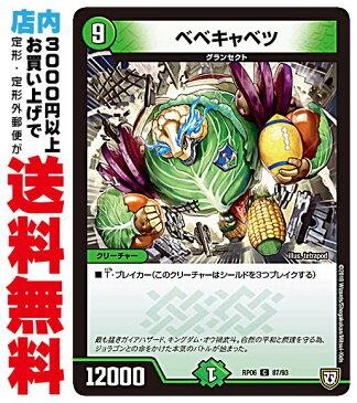 【中古】 ベベキャベツ RP06 (C/自然)