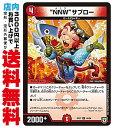 """【中古】""""NNW""""サブロー (UC/火)"""