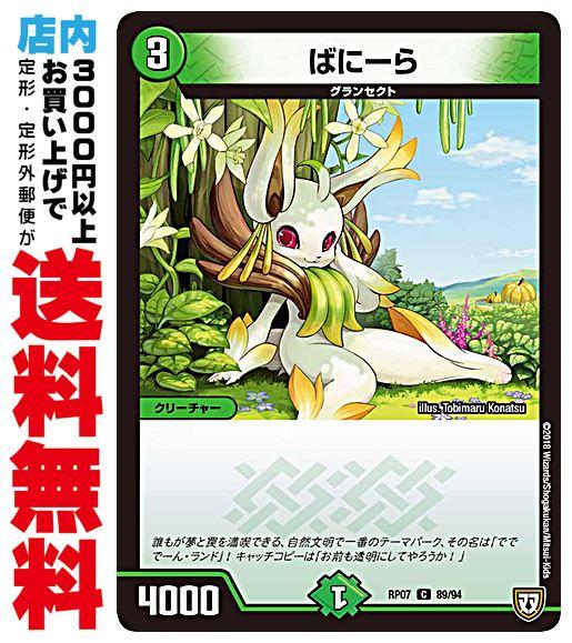 ファミリートイ・ゲーム, カードゲーム  C (RP07-89)