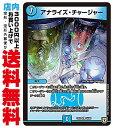 【中古】 アナライズ・チャージャー EX03 (R/水)