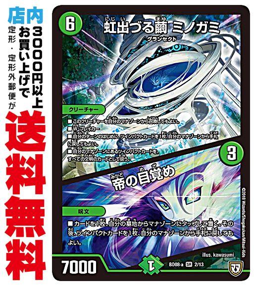 ファミリートイ・ゲーム, カードゲーム  BD08 (SR)
