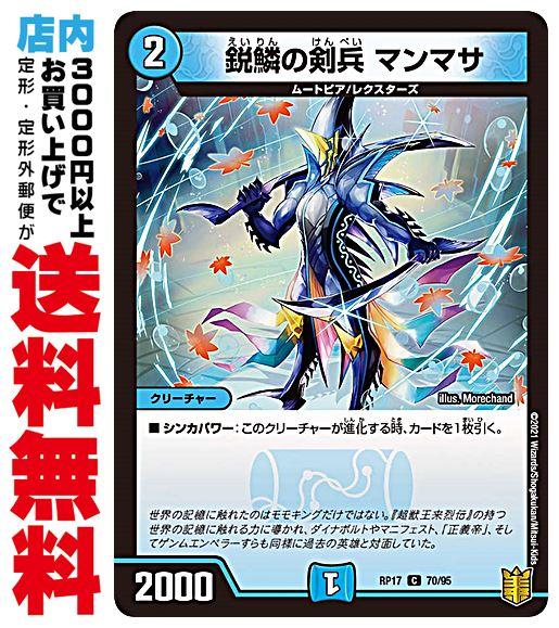 ファミリートイ・ゲーム, カードゲーム  C (RP17-70)