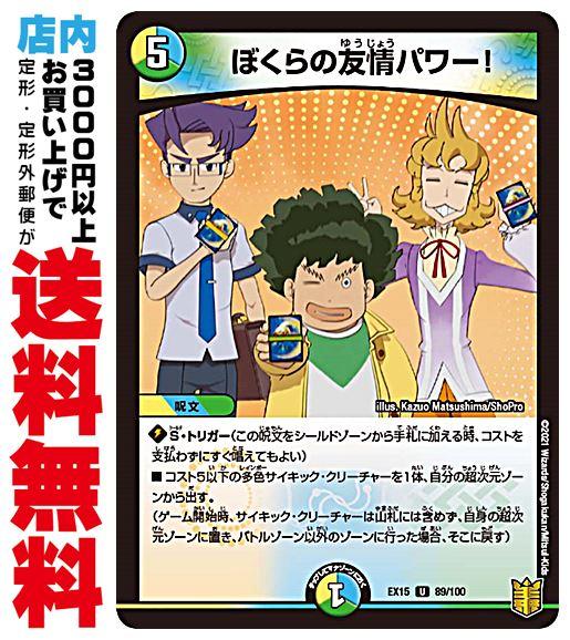 ファミリートイ・ゲーム, カードゲーム  UC ! (EX15-89)