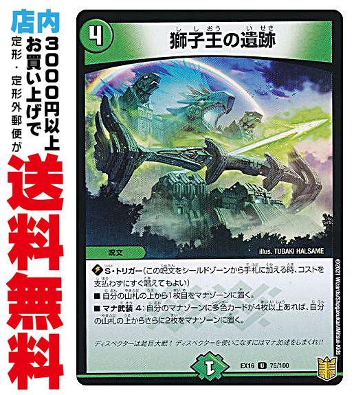 ファミリートイ・ゲーム, カードゲーム  UC (EX1675)