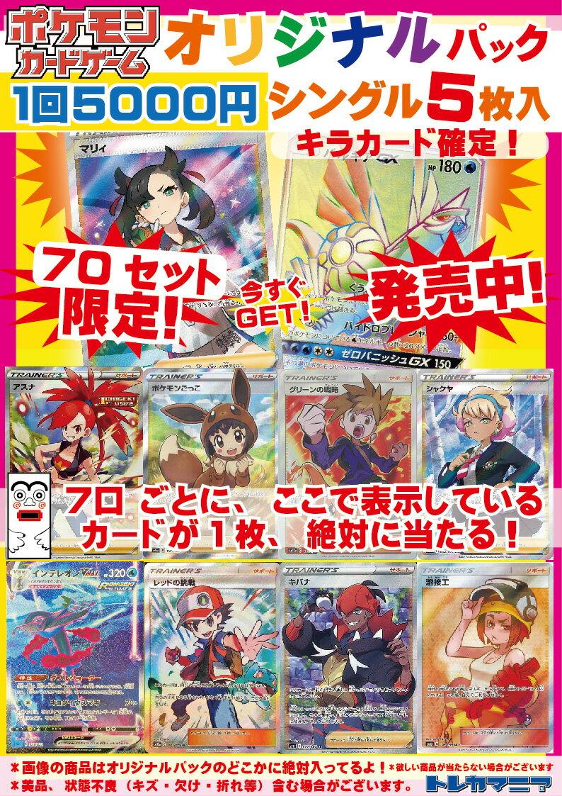 ファミリートイ・ゲーム, カードゲーム  5000