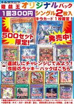 【中古】遊戯王300円オリジナルパックオリパプチ福袋的な商品です!