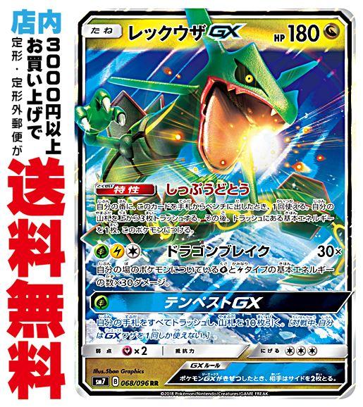 ファミリートイ・ゲーム, カードゲーム  RR GX (SM7 068096)