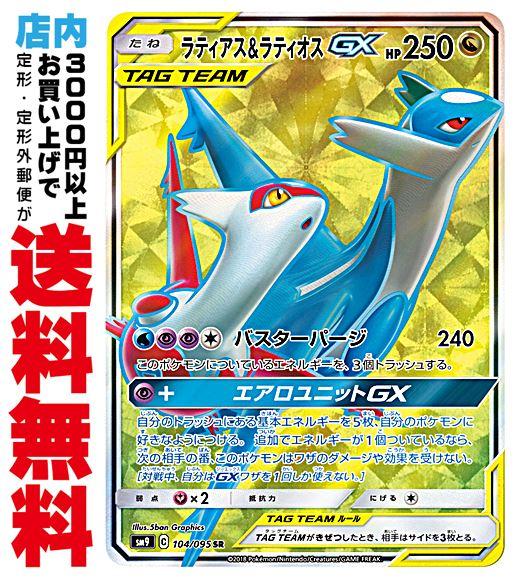 ファミリートイ・ゲーム, カードゲーム  SR GX (SM9 104095)