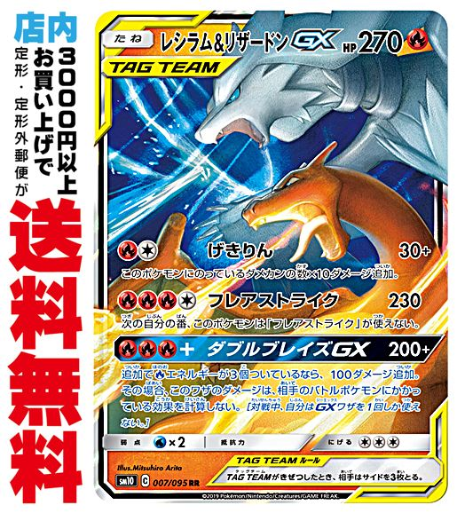 ファミリートイ・ゲーム, カードゲーム  RR GX (SM10SM12a 016173 007095)