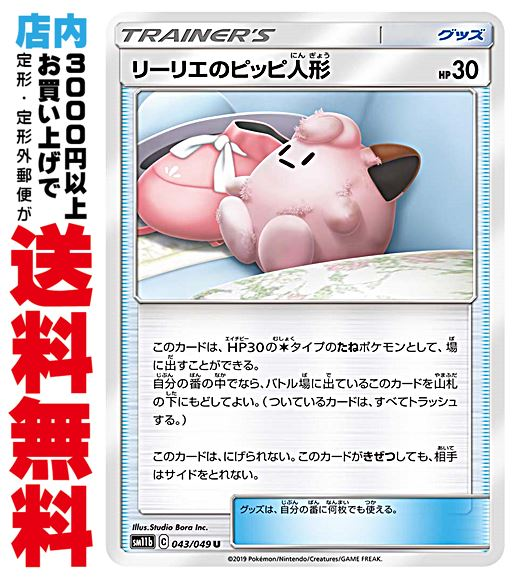 ファミリートイ・ゲーム, カードゲーム  U (SM11b 043049)