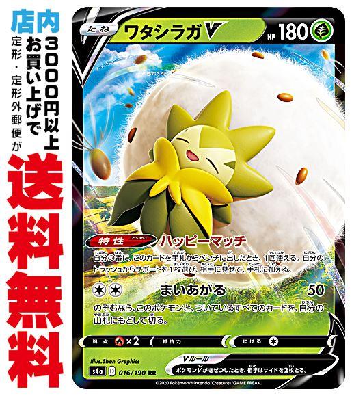 ファミリートイ・ゲーム, カードゲーム  RR V (S4a 016190)