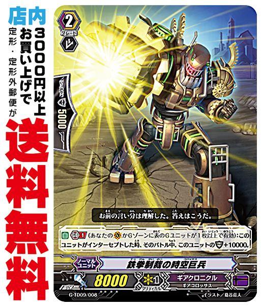 ファミリートイ・ゲーム, カードゲーム  TD (GTD09008)