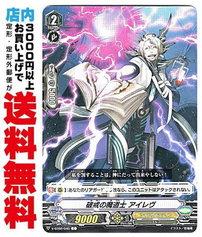 【中古】 破戒の魔道士 アイレヴ(C VBT02/045) 【シャドウパラディン】
