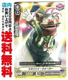 【中古】 [C] スカイハイ・ウォーカー (VBT02/082) 【ペイルムーン】