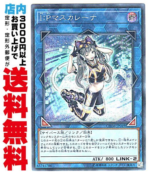 ファミリートイ・ゲーム, カードゲーム  Secret IP (8L2CHIM-JP049PAC1-JP034)
